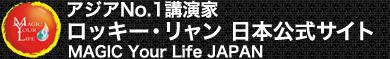 アジアNo.1講演家ロッキー・リャン  公式サイト